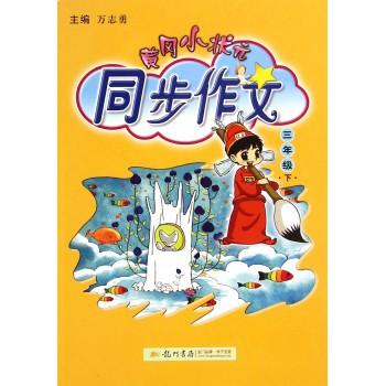 黄冈小状元同步作文(3下)