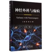 神经外科与癫痫(第2版)(精)
