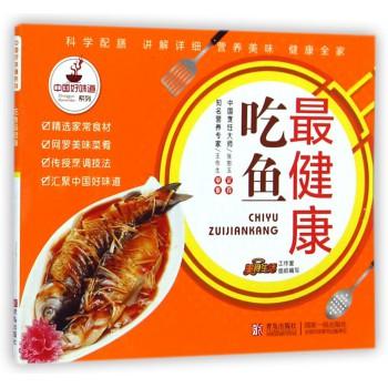 吃鱼*健康/中国好味道系列