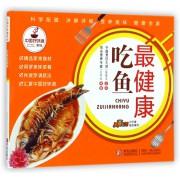 吃鱼最健康/中国好味道系列