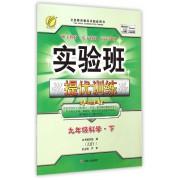 九年级科学(下ZJJY)/实验班提优训练