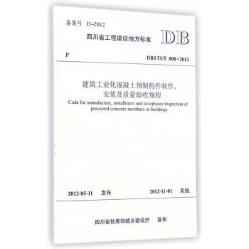 建筑工业化混凝土预制构件制作安装及质量验收规程(DBJ51\T008-2012)/四川省工程建设地方标准