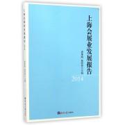 上海会展业发展报告(2014)