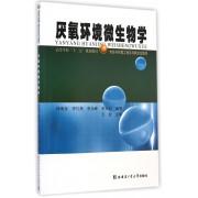 厌氧环境微生物学(市政与环境工程系列研究生教材高等学校十二五规划教材)