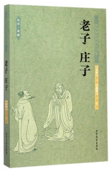 老子庄子(足本典藏)/中华国学经典读本