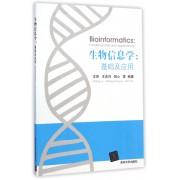 生物信息学--基础及应用