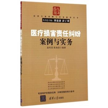 医疗损害责任纠纷案例与实务/法律专家案例与实务指导丛书