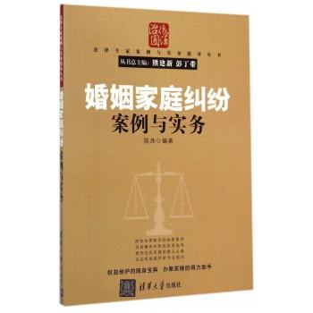 婚姻家庭纠纷案例与实务/法律专家案例与实务指导丛书