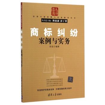 商标纠纷案例与实务/法律专家案例与实务指导丛书