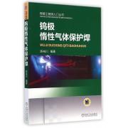 钨极惰性气体保护焊/焊接工程师入门丛书
