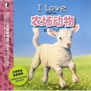 农场动物/我爱动物小百科