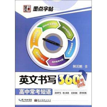 高中常考短语/英文书写360°备考训练