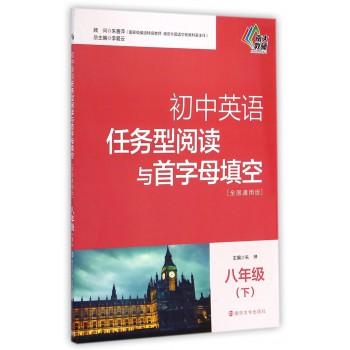 初中英语任务型阅读与首字母填空(8下全国通用版)