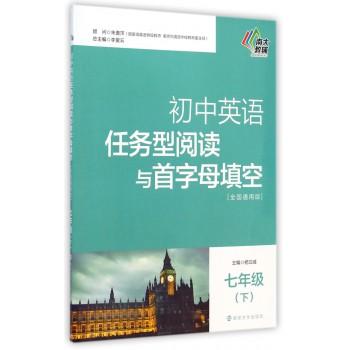 初中英语任务型阅读与首字母填空(7下全国通用版)