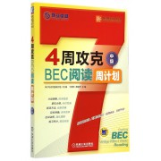 4周攻克BEC阅读周计划(中级)/英语周计划系列丛书