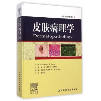 皮肤病理学(精)/华夏病理网翻译丛书