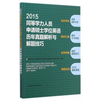 2015同等学力人员申请硕士学位英语历年真题解析与解题技巧