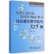汉语课堂教学技巧325例(商务馆实用汉语师资培训教材)