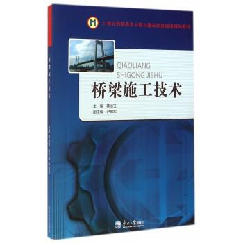 桥梁施工技术(21世纪高职高专公路与建筑类基础课精品教材)
