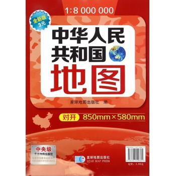 中华人民共和国地图(1:8000000全新版)
