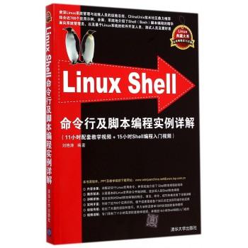 Linux Shell命令行及脚本编程实例详解/Linux典藏大系
