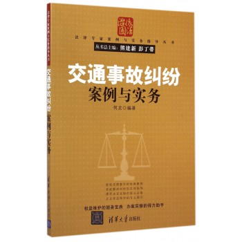 交通事故纠纷案例与实务/法律专家案例与实务指导丛书