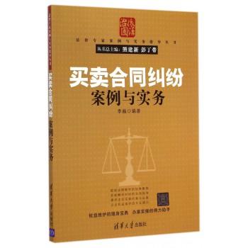 买卖合同纠纷案例与实务/法律专家案例与实务指导丛书