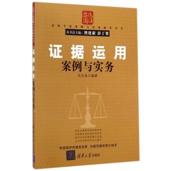 证据运用案例与实务/法律专家案例与实务指导丛书