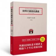 开明中国历史讲义