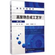 高聚物合成工艺学(第3版高等学校教材)