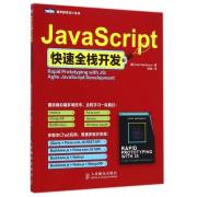 JavaScript快速全栈开发/图灵程序设计丛书