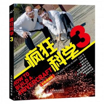 疯狂科学(3彩色典藏版)