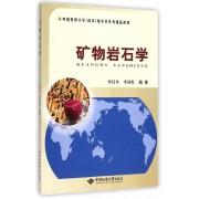 矿物岩石学(中国地质大学武汉地学类系列精品教材)