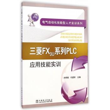 三菱FX3U系列PLC应用技能实训/电气自动化技能型人才实训系列