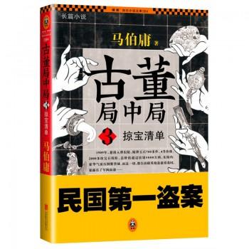 古董局中局(3掠宝清单)/读客知识小说文库