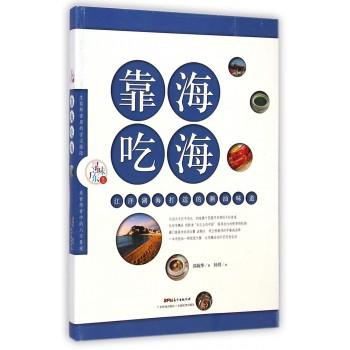 靠海吃海(江洋湖海打造的潮汕味道)/寻味广东丛书