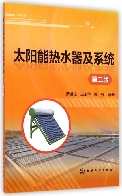 太阳能热水器及系统(第2版)