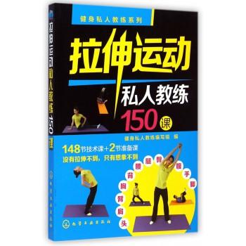 拉伸运动私人教练150课/健身私人教练系列