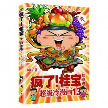 疯了桂宝(13如意卷超级冷漫画)