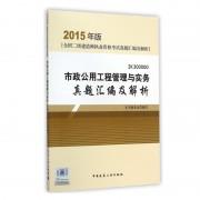 市政公用工程管理与实务真题汇编及解析(2015年版2K300000)/全国二级建造师执业资格考试真题汇编及解析