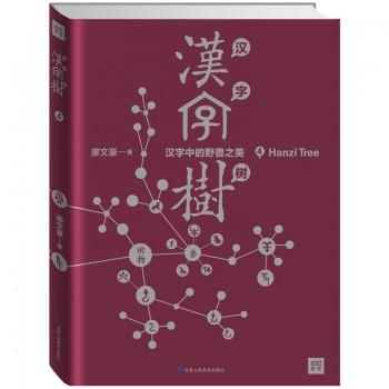 汉字树(4汉字中的野兽之美)