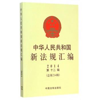 中华人民共和国新法规汇编(2014**2辑总第214辑)