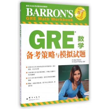 GRE数学备考策略与模拟试题(新东方GRE考试指定培训教材)