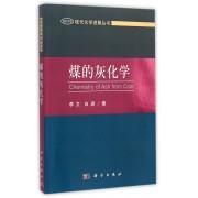 煤的灰化学/现代化学进展丛书