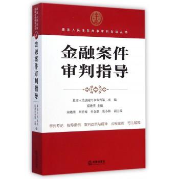 金融案件审判指导/*高人民法院商事审判指导丛书