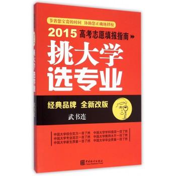 挑大学选专业(全新改版2015高考志愿填报指南)