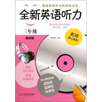 全新英语听力(附光盘3年级基础版)