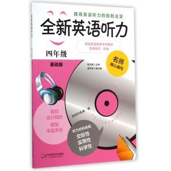 全新英语听力(附光盘4年级基础版)
