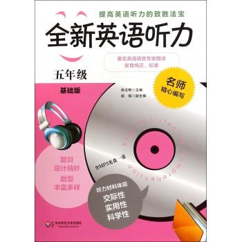 全新英语听力(附光盘5年级基础版)
