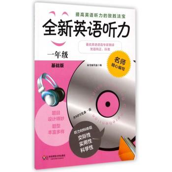 全新英语听力(附光盘1年级基础版)